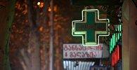 Одна из аптек в центре грузинской столицы