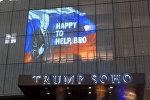 Кадры акции у Башни Трампа, когда на ней появилось изображение Путина