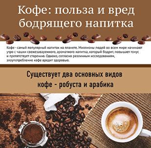 Кофе: польза и вред бодрящего напитка