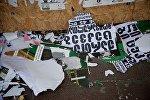 Обрывки плакатов и уличной рекламы на одной из улиц столицы Грузии