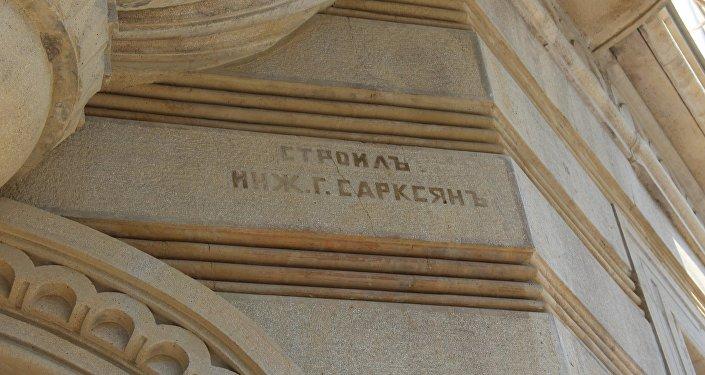Надпись на доме, рассказывающая об архитекторе