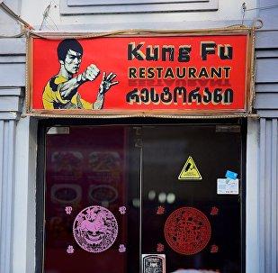 """ჩინური რესტორანი თბილისში """"კუნგ-ფუ"""" ბრიუს ლის პორტრეტით აბრაზე"""