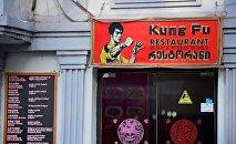 Китайский ресторан в Тбилиси Кунг-фу с портретом Брюса Ли на вывеске