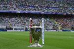 Трофей Лиги Чемпионов УЕФА