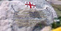 Мемориал в память о погибших грузинских миротворцах