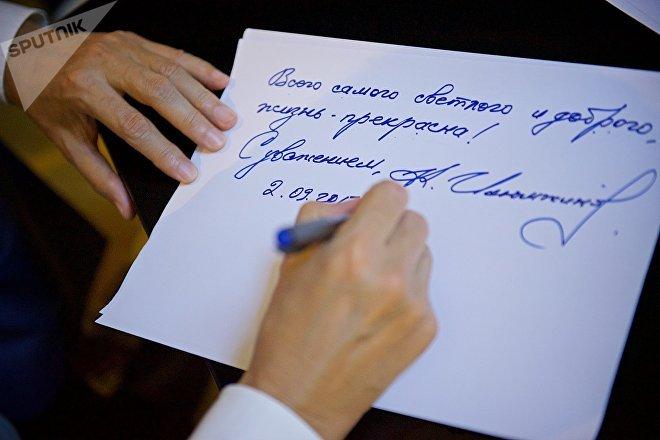 Автограф Кирсана Илюмжинова и его пожелания редакции Sputnik Грузия