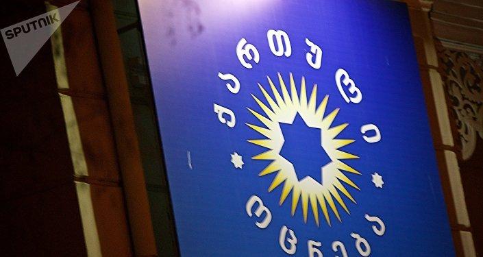 Баннер с изображением символики правящей партии Грузинская мечта