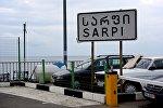 Таможенно-пропускной пункт Сарпи на грузино-турецкой границе