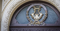 Тбилисская государственная консерватория