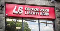 Отделение Либерти банк