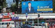 Баннер с изображением кандидата в мэры Тбилиси от партии Грузинская мечта Кахи Каладзе
