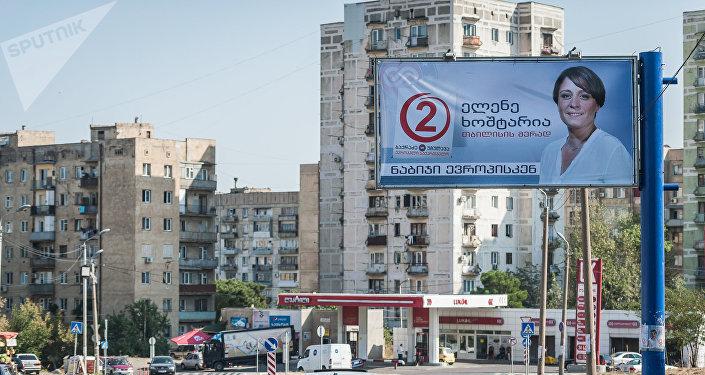 Баннер с изображением кандидата в мэры Тбилиси от партии Европейская Грузия - движение за свободу Элене Хоштария