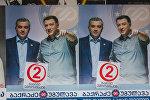 Баннер с изображением избирательного блока Бакрадзе, Угулава – Европейская Грузия