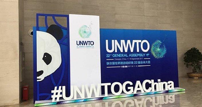 UNWTO-ს გენერალური ასამბლეა
