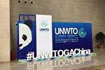 Генеральная ассамблея UNWTO