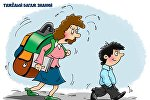Тяжелый багаж знаний