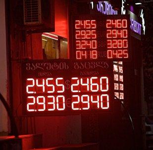 Обменный пункт в грузинской столице