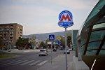 Станция метро Государственный университет