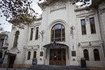 Здание тбилисского академического театра имени Коте Марджанишвили