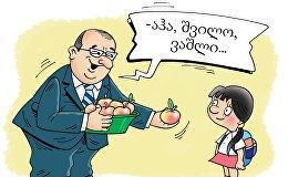 ვაშლი შემეცნებისა