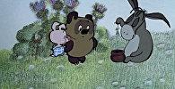 Кадр из мультипликационного фильма Винни-Пух и день забот, по одноимённой сказке А.Милна