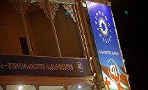 Баннер партии Грузинская мечта у главного офиса политической организации