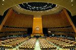 Зал Генеральной Ассамблеи в штаб-квартире ООН в Нью-Йорке