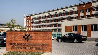 Силиконовая долина Тбилиси
