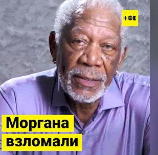 Помоги Моргану Фримену найти российских хакеров