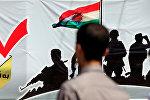Референдум в Курдистане