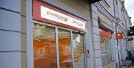 Круглосуточное отделение Сакартвелос банки