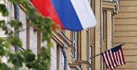 Государственные флаги России и США на здании американского посольства в Москве