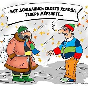 Осенние холода в Грузии