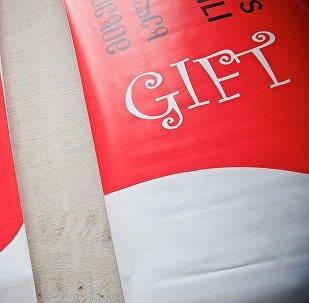 Фестиваль театрального искусства GIFT