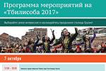 Программа Тбилисоба-2017