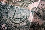 პირამიდა დოლარზე