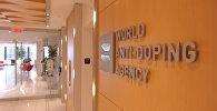 Логотип Всемирного антидопингового агентства, фото из архива