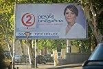 Предвыборная реклама Элене Хоштария