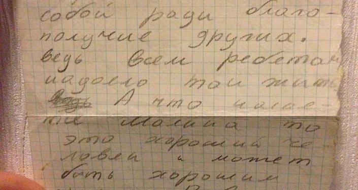 Письмо Георгия Гонгадзе Мариам Сараджишвили