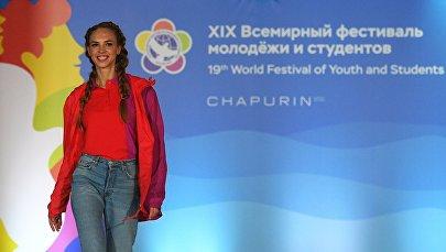 Презентация экипировки XIX Всемирного фестиваля молодежи и студентов