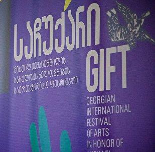 Театральный фестиваль GIFT