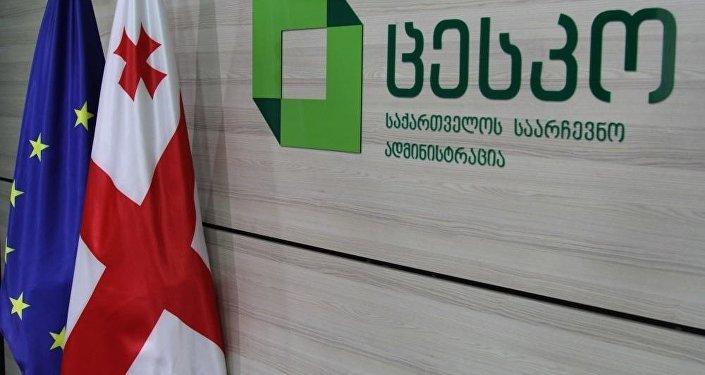 Центральная избирательная комиссия Грузии