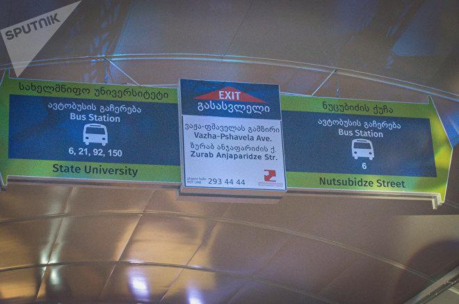 Указатели выхода из метро Тбилиси на станции Государственный университет