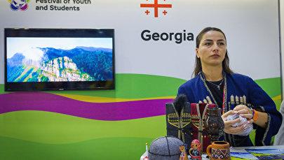 Грузинский стенд на Всемирном фестивале молодежи и студентов в Сочи