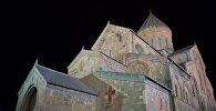 Храм Светицховели в городе Мцхета. Ночной вид