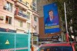 Предвыборный плакат с изображением Кахи Каладзе на одной из улиц грузинской столицы