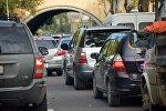 Машины в пробке у Сухого моста на тбилисской набережной