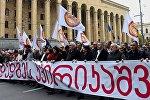Акция протеста Альянса патриотов Грузии