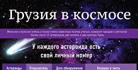 Грузия в космосе