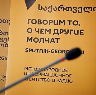 Международное информационное агентство и радио Sputnik Грузия